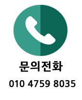contact 리리코 전화번호