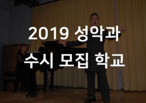 2019 성악과 수시 모집