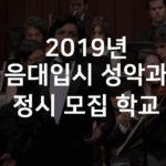 2019년 성악과 정시 모집