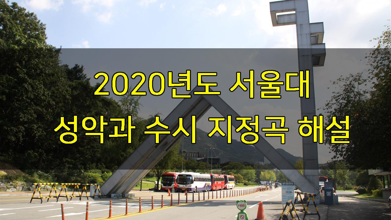 2020 서울대 음대 성악과 수시 지정곡 해설
