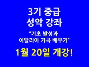 3기 중급 성악 강좌