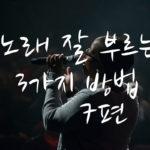 노래 잘 부르는 3가지 방법 7편