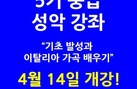 5기 중급 성악 강좌