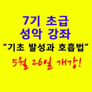 7기 초급 성악 강좌 5월 26일 개강