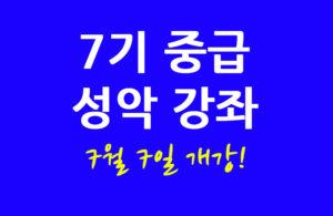 7기 중급 성악 강좌 7월 7일