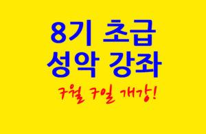 8기 초급 성악 강좌 7월 7일