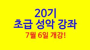 20기 초급 성악 강좌 7월 6일 개강