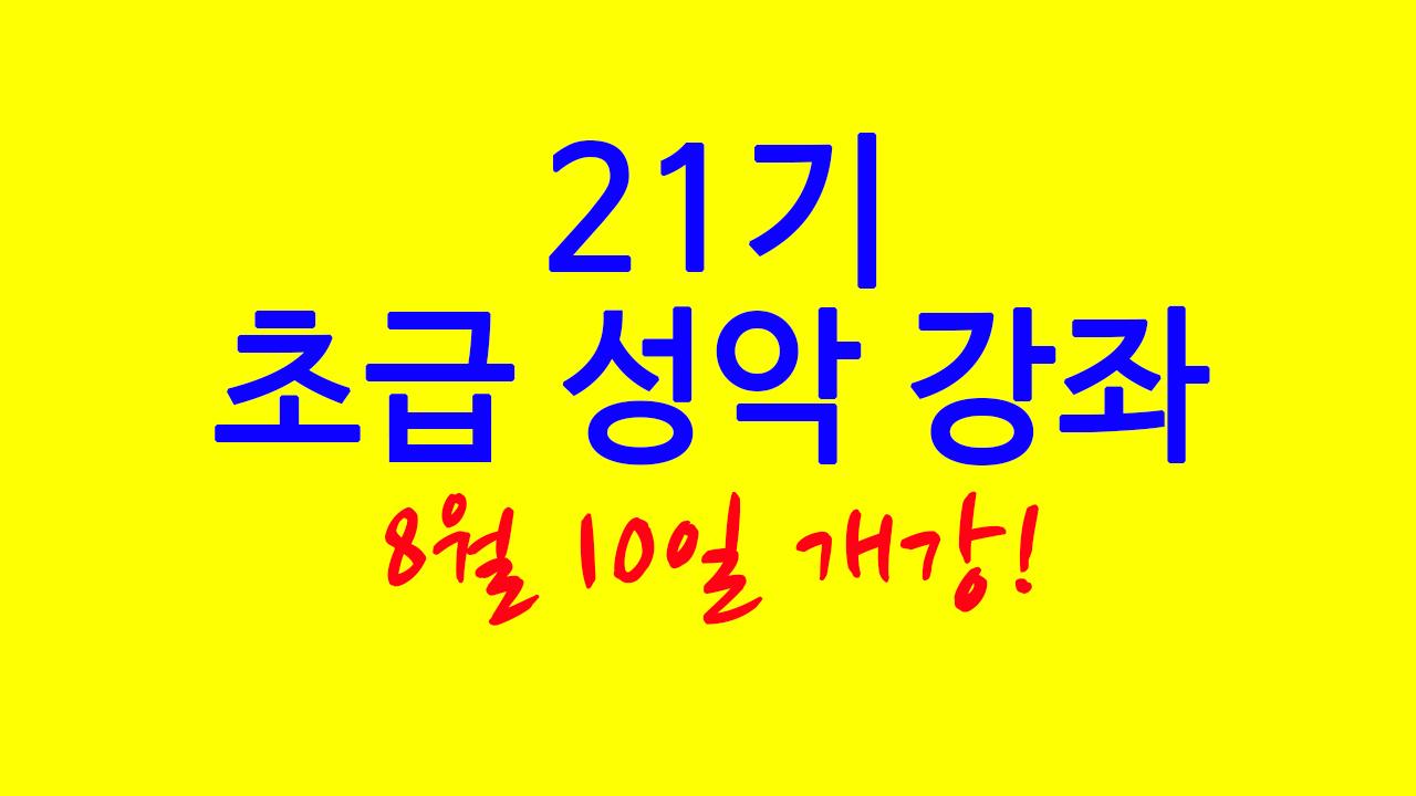 초급 성악 강좌 21기 8월 10일 개강