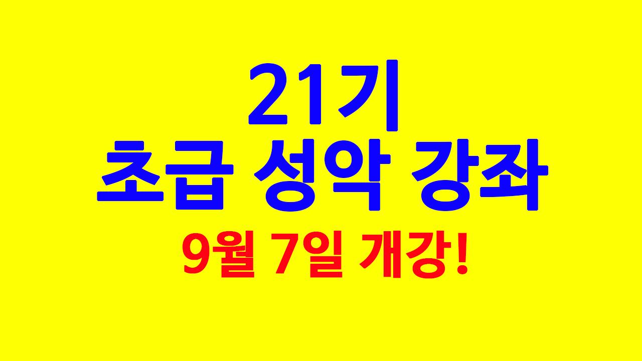초급 성악 강좌 22기 9월 7일 개강