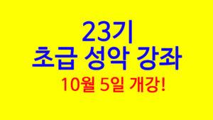 초급 성악 강좌 23기 10월 5일 개강