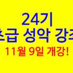 초급 성악 강좌 24기 11월 9일 개강