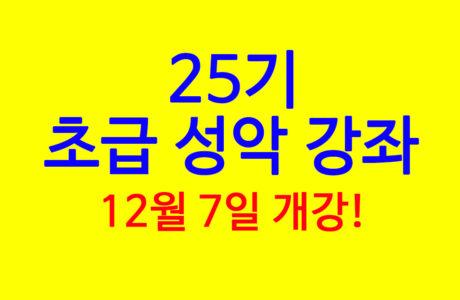 초급 성악 강좌 25기