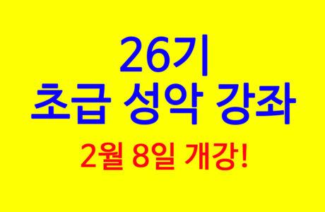 초급 성악 강좌 26기 2월 8일