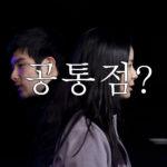 연기과 특기 뮤지컬 보컬 성악의 공통점