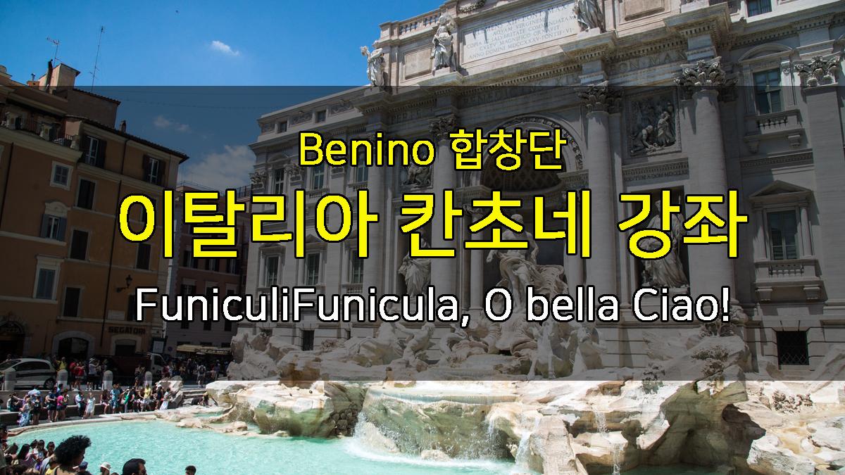 베니노 합창단의 이탈리아 칸초네 강좌 8월 6일