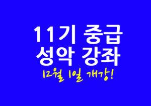 11기 중급 성악 강좌 12월 1일 개강