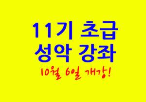 11기 초급 성악 강좌 10월 6일 개강