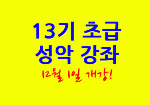 13기 초급 성악 강좌 12월 1일 개강