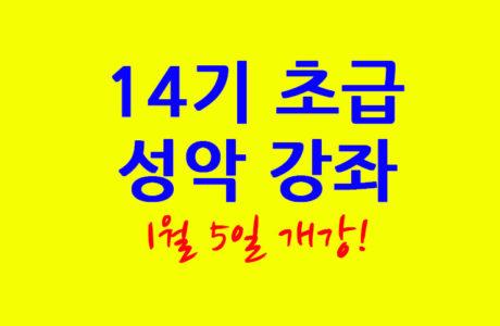 초급 성악 강좌 14기 1월 5일 개강