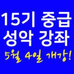 15기 중급 성악 강좌 5월 4일 개강
