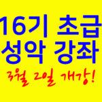 초급 성악 강좌 16기 3월 2일 개강