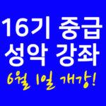 중급 성악 강좌 16기 6월 1일 개강