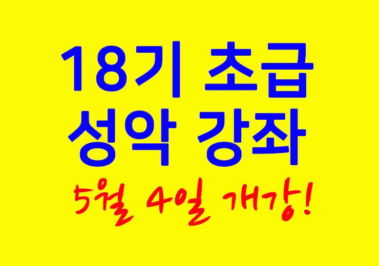 초급 성악 강좌 18기 5월 4일