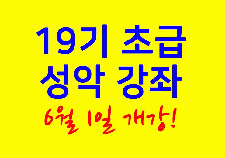 초급 성악 강좌 (19기) 6월 1일 개강