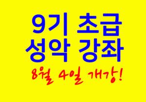9기 초급 성악 강좌 8월 4일