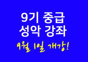 9기 중급 성악 강좌 9월 1일