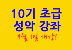 10기 초급 성악 강좌 9월 1일