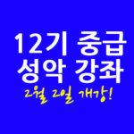 12기 중급 성악 강좌 2월 2일 개강