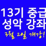 13기 중급 성악 강좌 3월 2일 개강