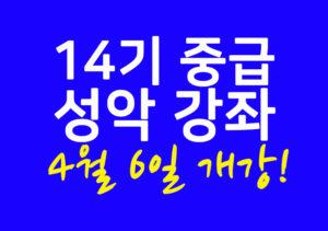 14기 중급 성악 강좌 4월 6일 개강