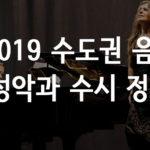 2019 성악과 수시 정보