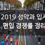 2019년 성악과 입시 편입 경쟁률