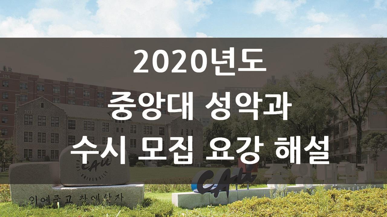 2020년 중앙대 성악과 입시요강 해설