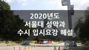 2020년도 서울대 수시 모집요강 해설