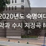 2020년도 숙명여대 성악과 수시 지정곡 해설