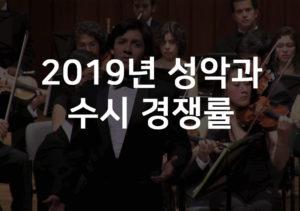 2019년 성악과 수시 대학별 경쟁률